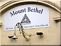 SO9198 : Mount Bethel Amez church (detail) by Alan Murray-Rust