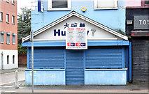 J3373 : No 127 Gt Victoria Street, Belfast (December 2014) by Albert Bridge