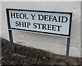 SO0428 : Heol y Defaid/Ship Street name sign, Brecon by Jaggery