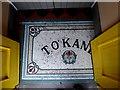 H4472 : Mosaic porch floor, The Blind Cobbler by Kenneth  Allen