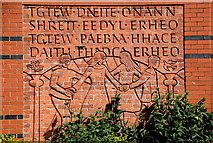 C4316 : Inscribed mural in brickwork, Derry / Londonderry by Kenneth  Allen