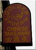 SO6302 : Golden Phoenix Chinese Takeaway name sign, High Street, Lydney by Jaggery